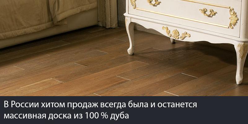 Дуб самый популярный материал для массивной доски в России