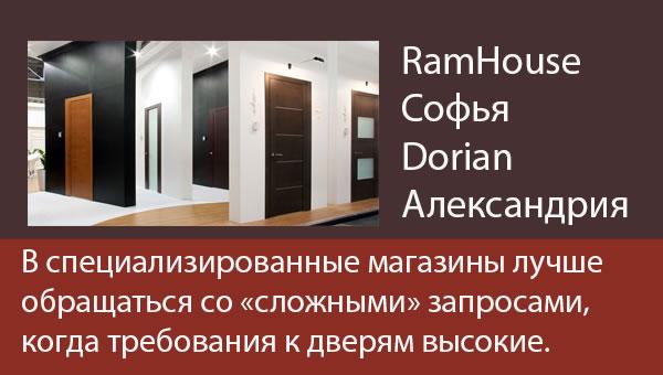 При высоких требованиях к дверям обращайтесь в специализированные салоны